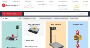 Интернет-магазин Дешевыевесы.рф
