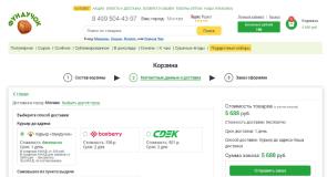 Интернет-магазин Фундучок.рф