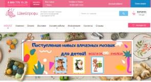 Интернет-магазин швейпрофи.рф